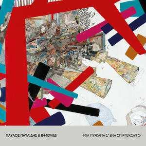 Παύλος Παυλίδης & The B-Movies - Μια Πυρκαγια σ' ένα σπιρτόκουτο
