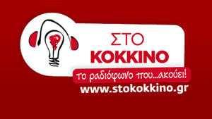 ΣΤΟ ΚΟΚΚΙΝΟ 105,5