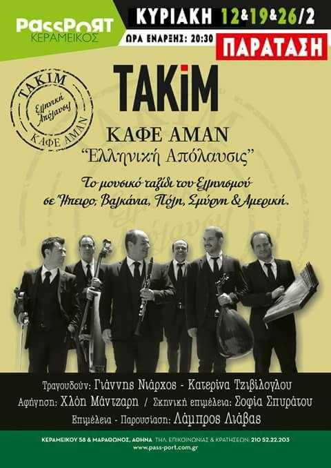 TAKIM - KΑΦΕ ΑΜΑΝ @ PassPort Κεραμεικός