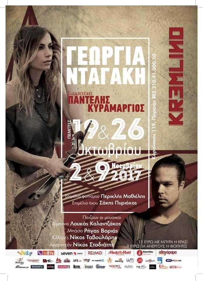 Κυραμαργιός-Νταγάκη @ Κρεμλίνο