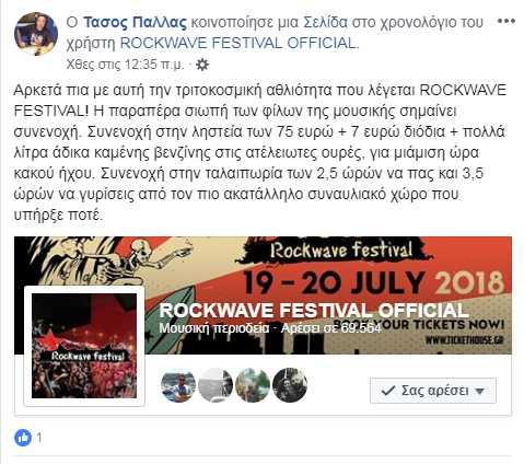 Τι έγραψαν όσοι είδαν την 1η μέρα του Rockwave Festival;