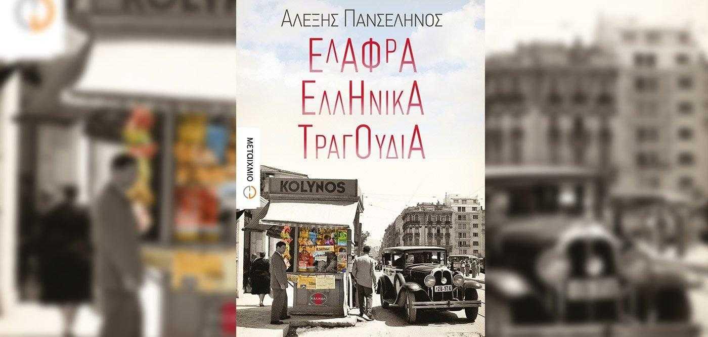 Ελαφρά Ελληνικά Τραγούδια
