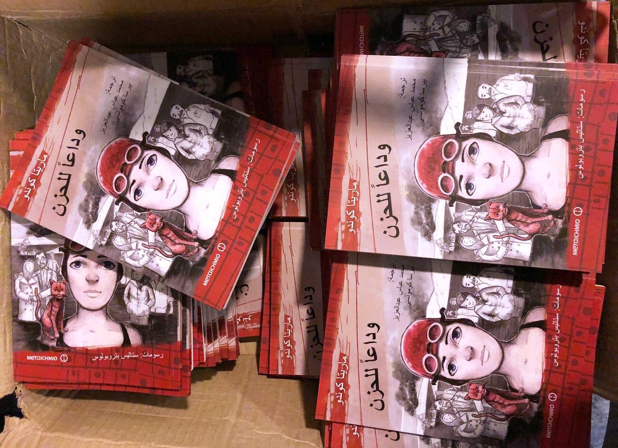 Το παιδικό βιβλίο «Φτου Ξελύπη» άνοιξε φτερά για τη Γερμανία