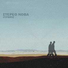 Στέρεο Νόβα Ουρανός