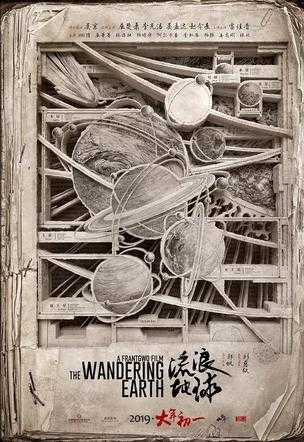 Wandering_Earth_Chinese_Poster