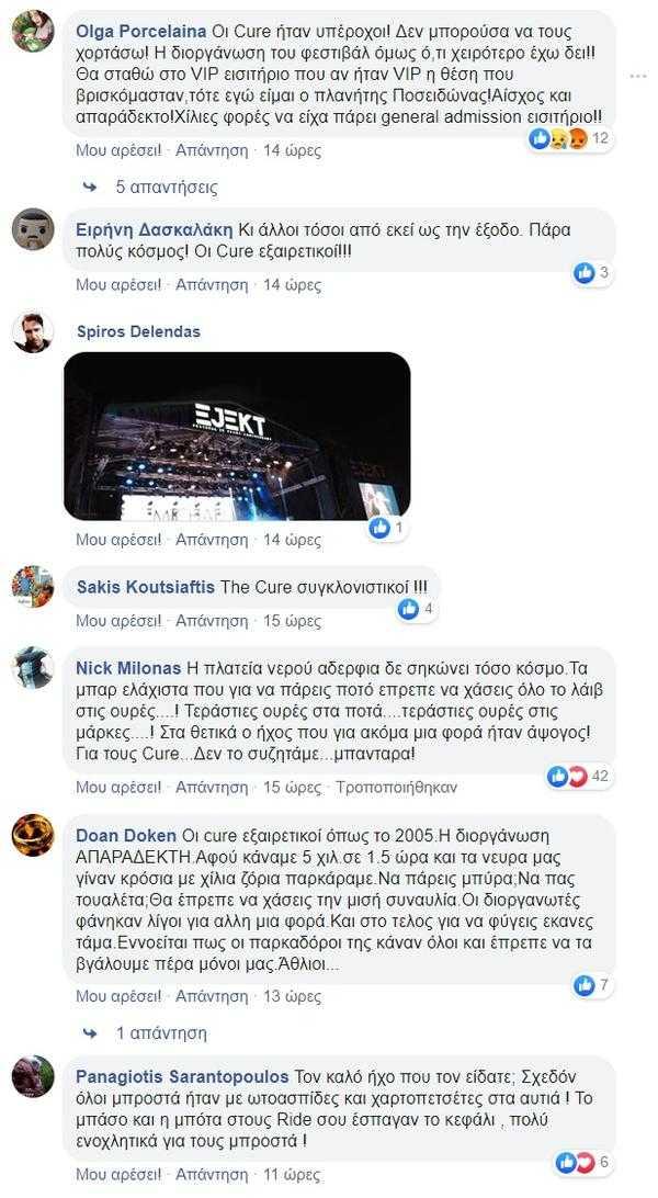 Παράπονα για το EJEKT Festival 2019