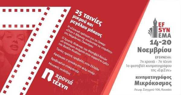 Κινηματογραφικό φεστιβάλ για τα 7α γενέθλια της «Εφ.Συν.»