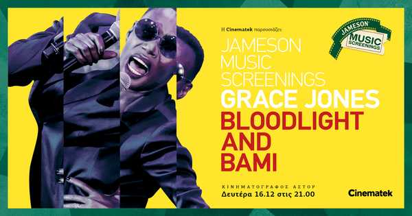 Jameson Music Screenings | Grace Jones: Bloodlight and Bami