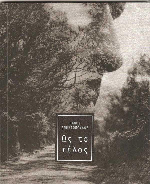 Θάνος Ανεστόπουλος - Ως Το Τέλος (2012)