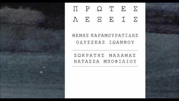 Ν. Μποφίλιου, Σ. Μάλαμας, Θ. Καραμουρατίδης, Ο. Ιωάννου - Πρώτες Λέξεις