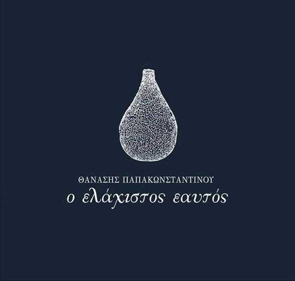 Θανάσης Παπακωνσταντίνου - Ο Ελάχιστος Εαυτός