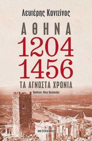 Αθήνα 1204-1456