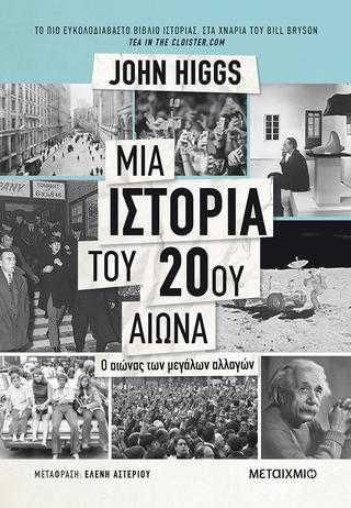 Μια ιστορία του 20ού αιώνα