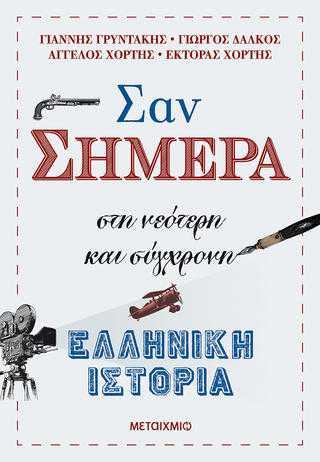 Σαν σήμερα στη Νεότερη Και Σύγχρονη Ελληνική Ιστορία